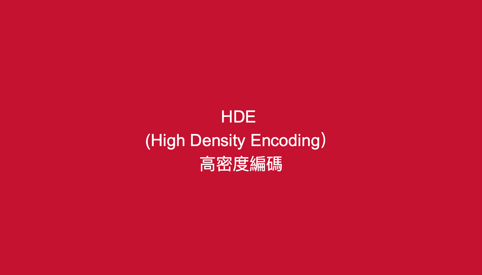 什麼是 High Density Encoding(HDE-高密度編碼)?