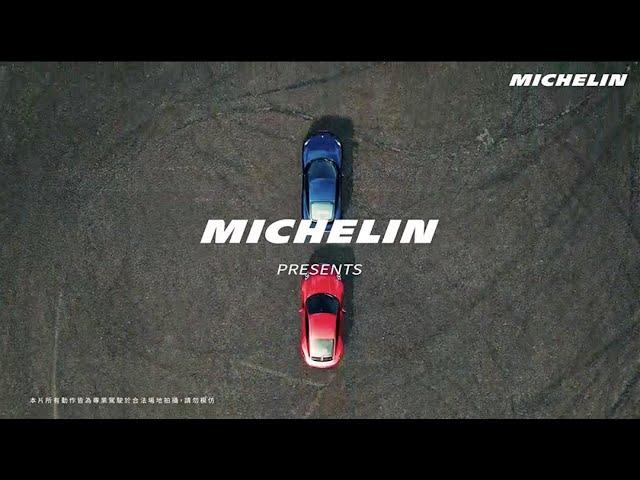 MICHELIN PILOT SPORT  越跑越帶勁