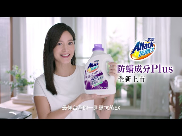 《一匙靈抗菌EX-發現台灣篇》