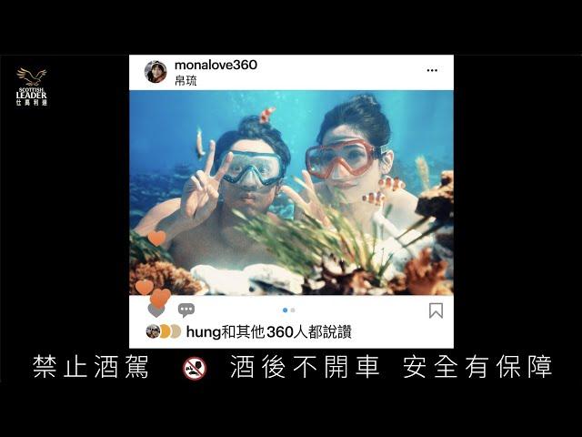 不能去潛水只能在IG潛水?仕高利達LEAD挺360°玩台灣