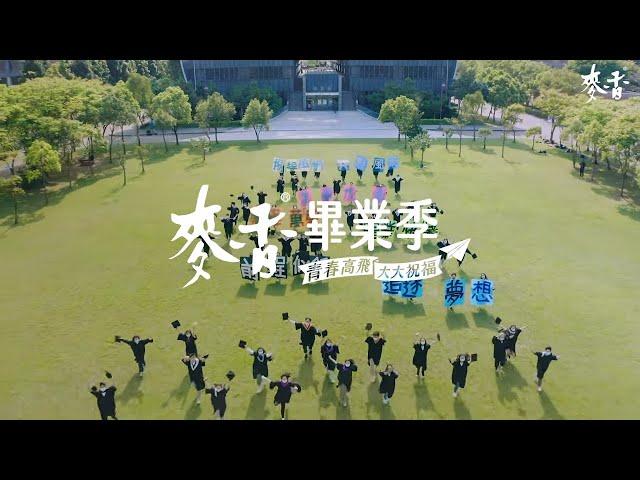 【2021 #麥香畢業季】「青春高飛 大大祝福」串聯全台灣的畢業祝福